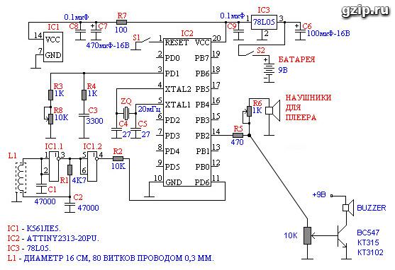 Металлоискатель на микроконтроллёре своими руками
