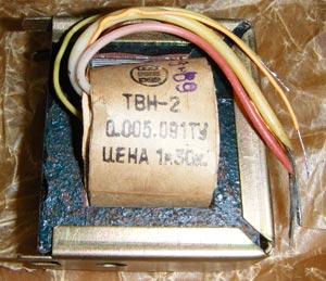 Выходной трансформатор ТВН-2